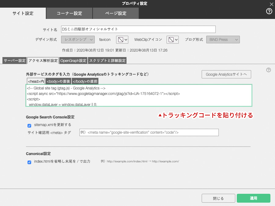 BiNDupのトラッキングコード設定