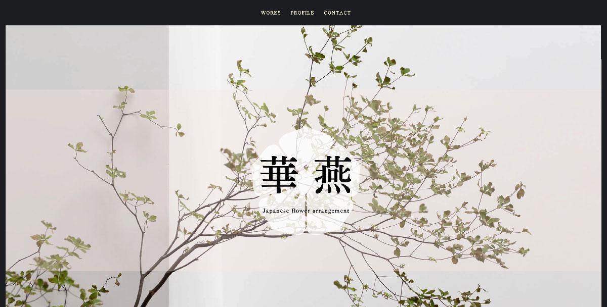 TSUBAME Ikebana<