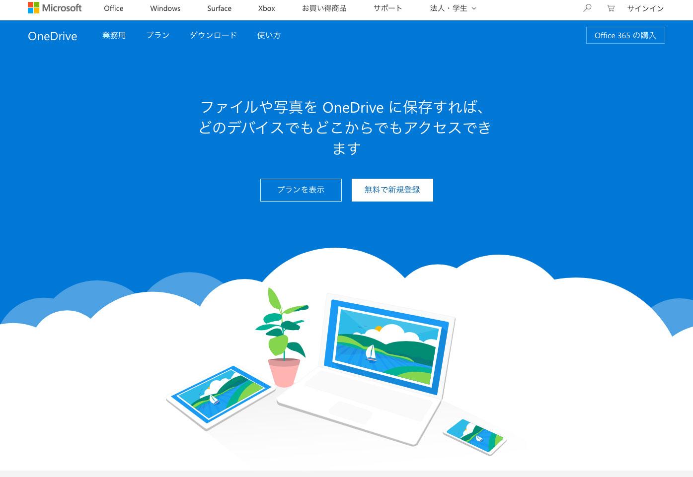OneDriveのWebサイト画面