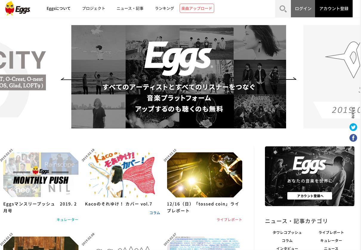 eggs ホームページ