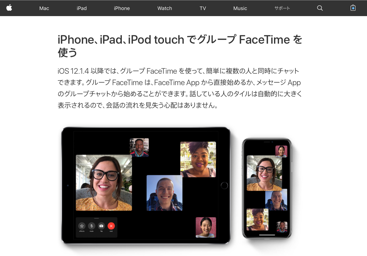 FaceTimeのヘルプページ