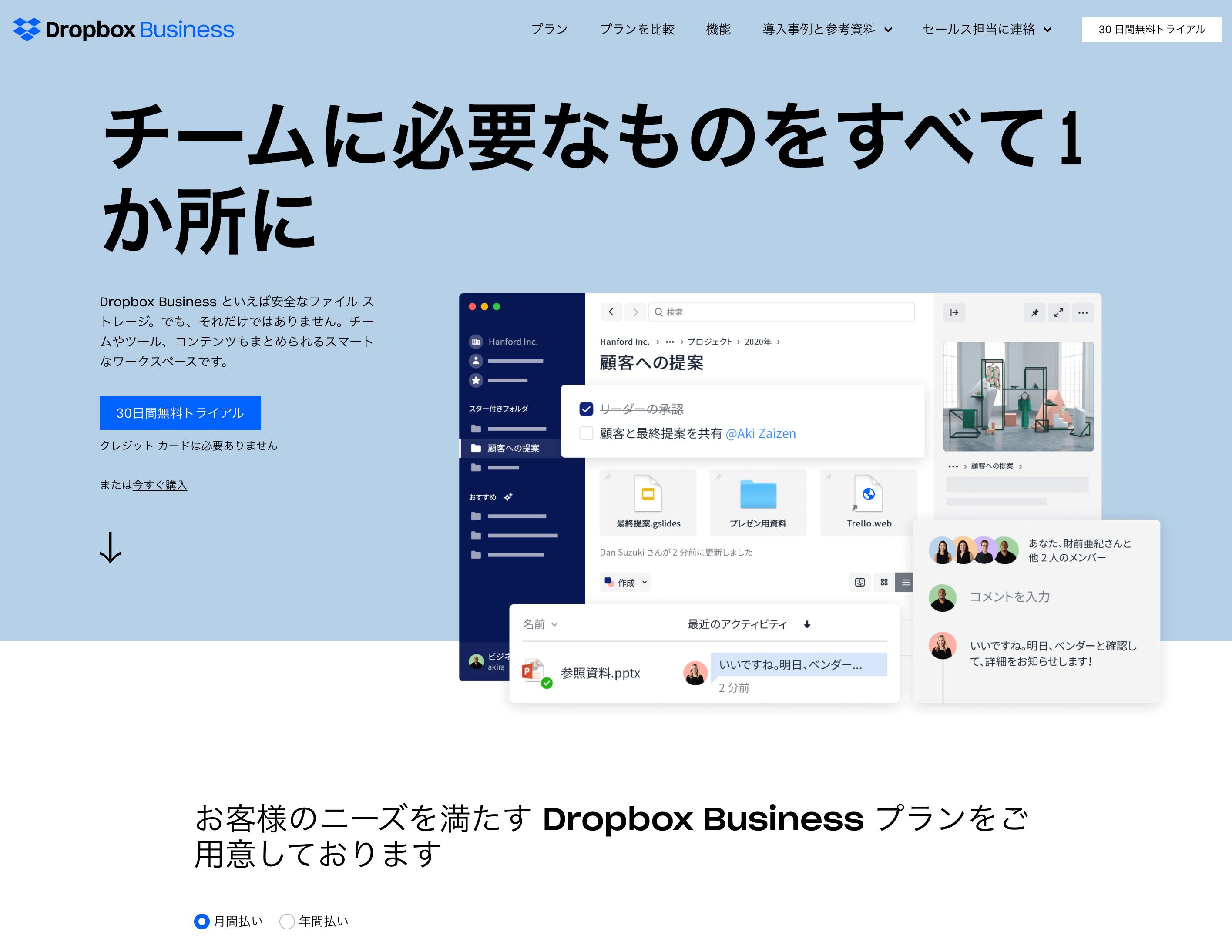 Dropbox Businessの公式ページ