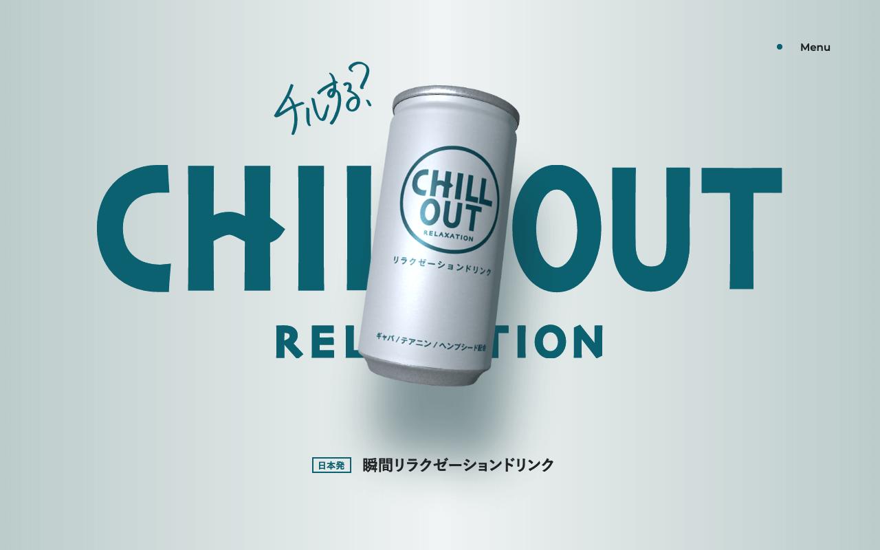 CHILL OUT(チルアウト)オフィシャルサイト 【日本発】瞬間リラクゼーションドリンク