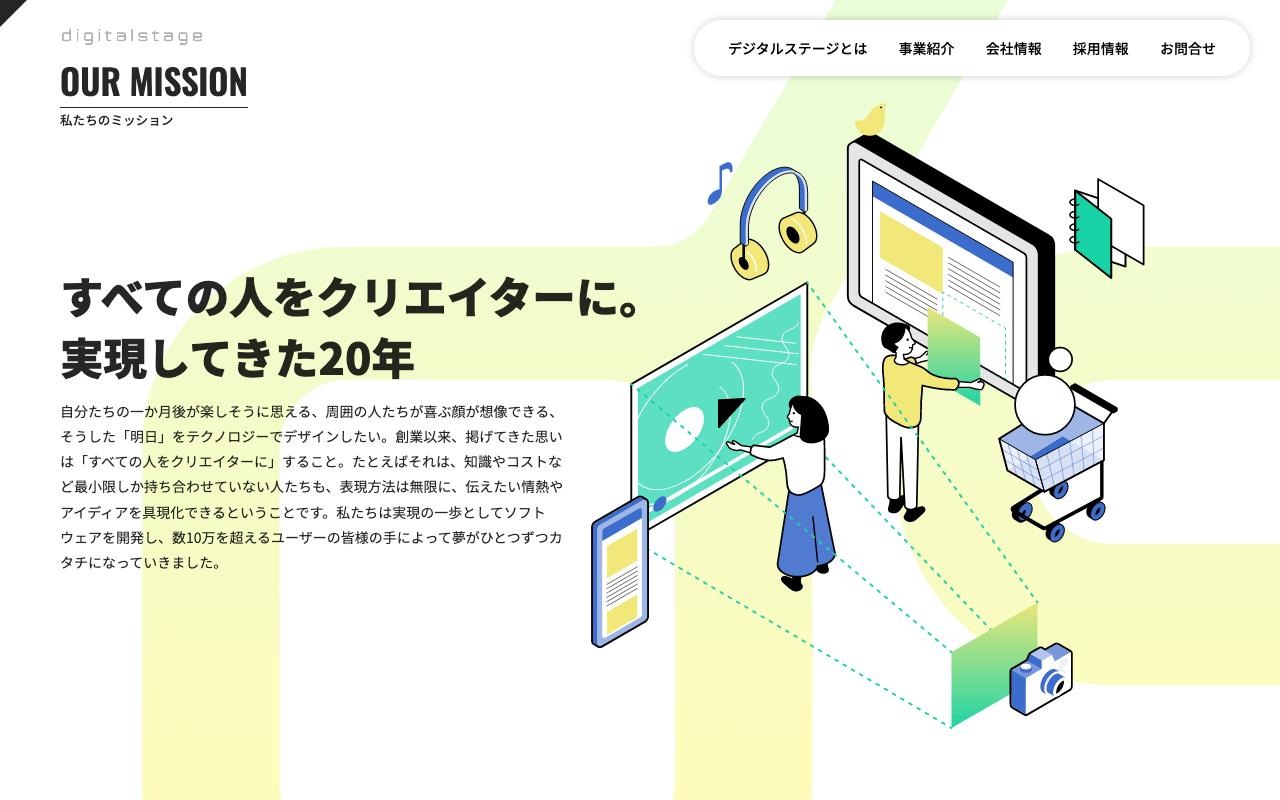 株式会社デジタルステージ