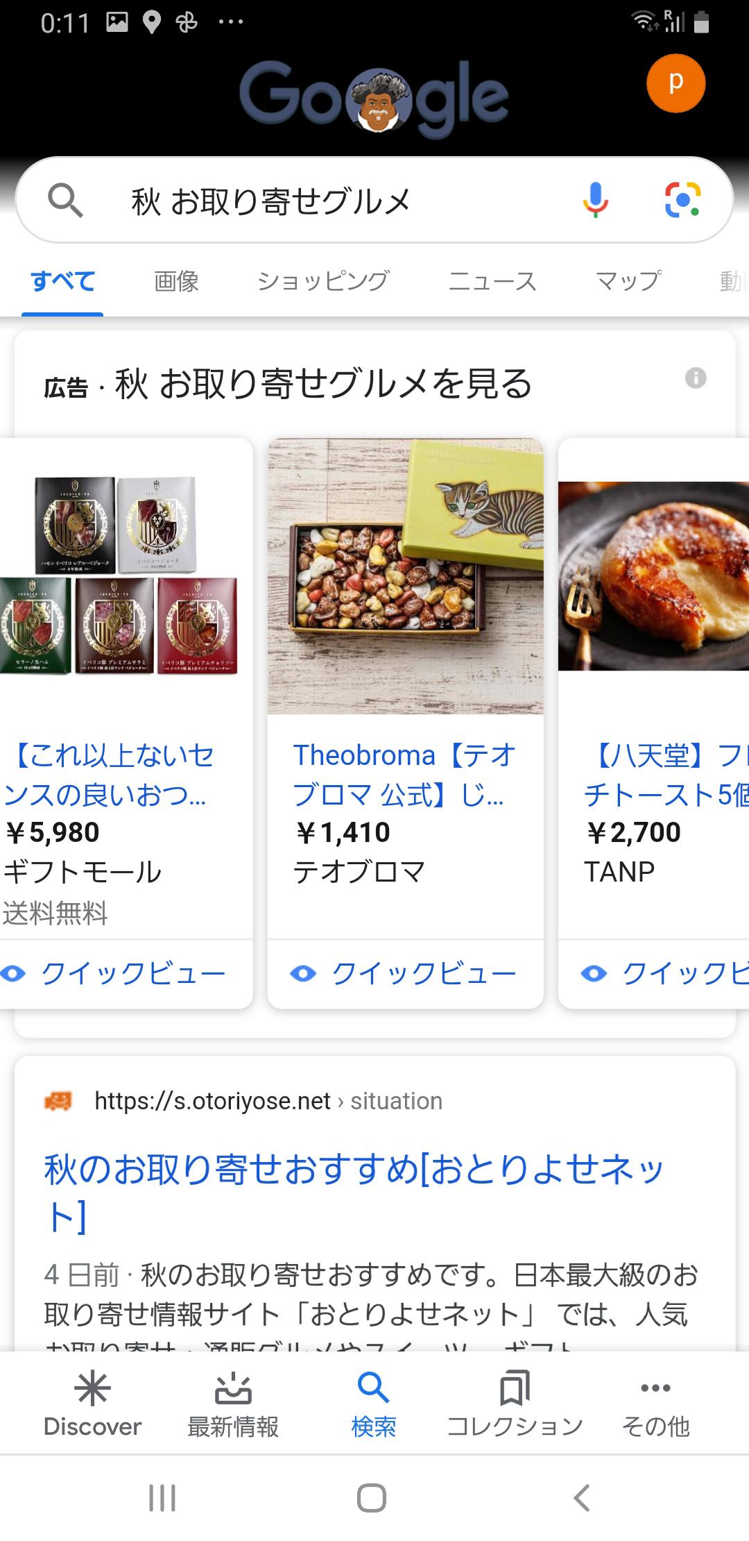 Googleショッピング広告の例