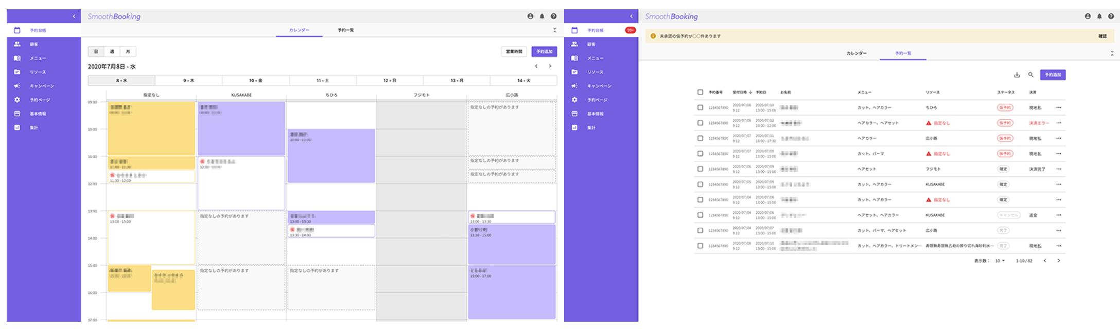 予約機能のカレンダー画面