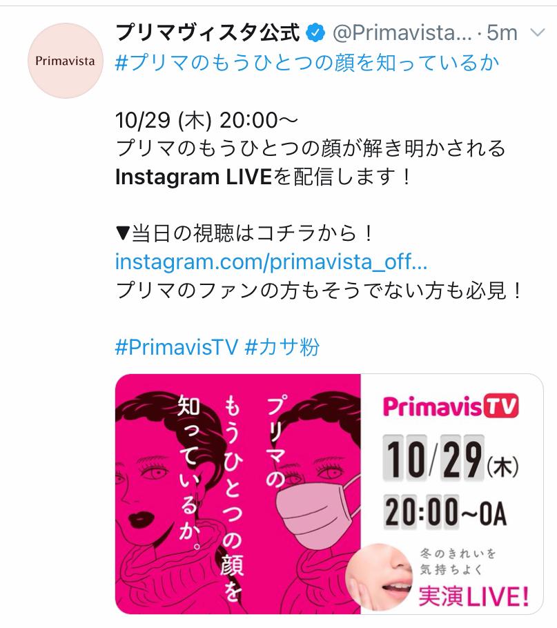 プリマヴィスタ公式のライブ予告画像