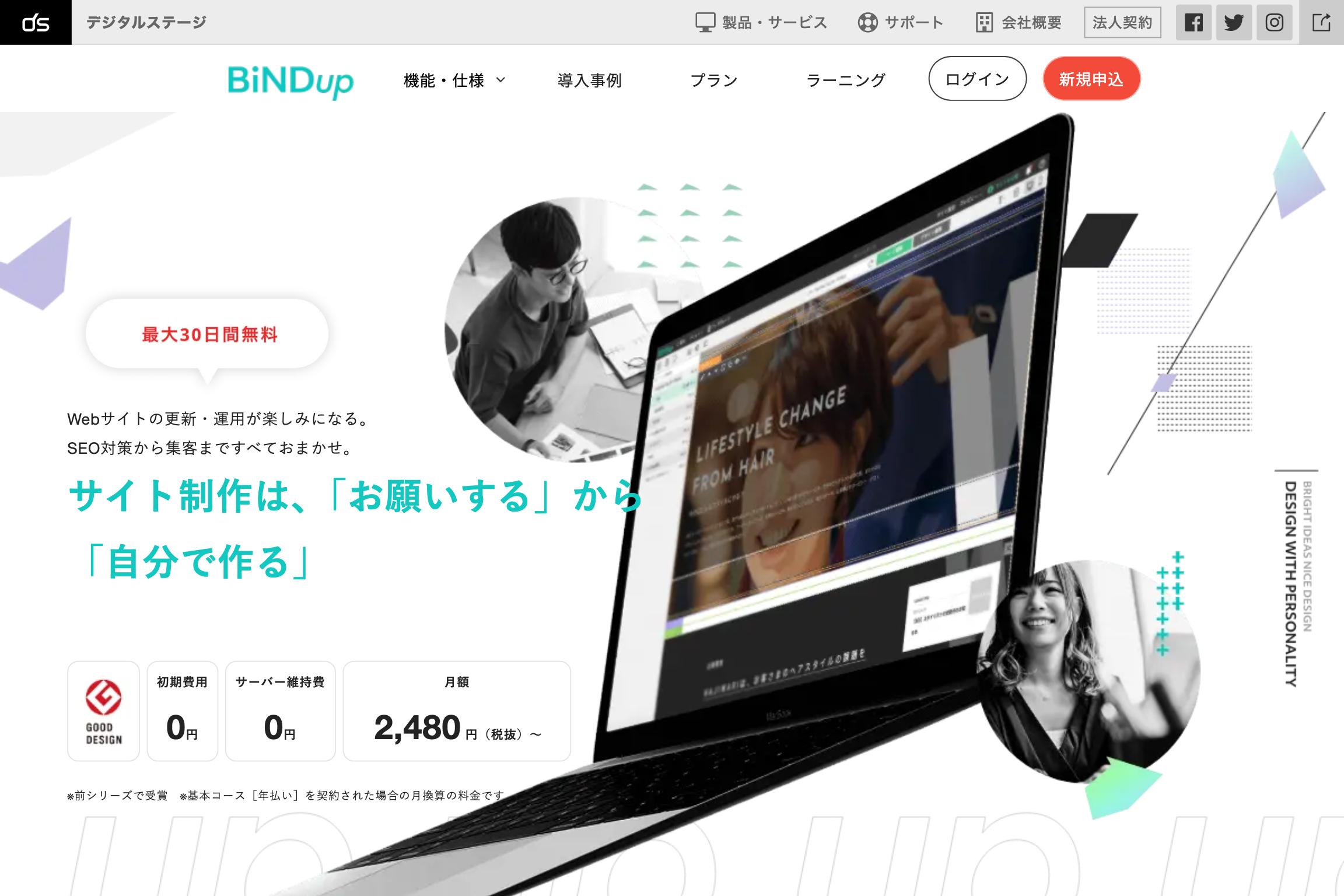 BiNDupのトップページ