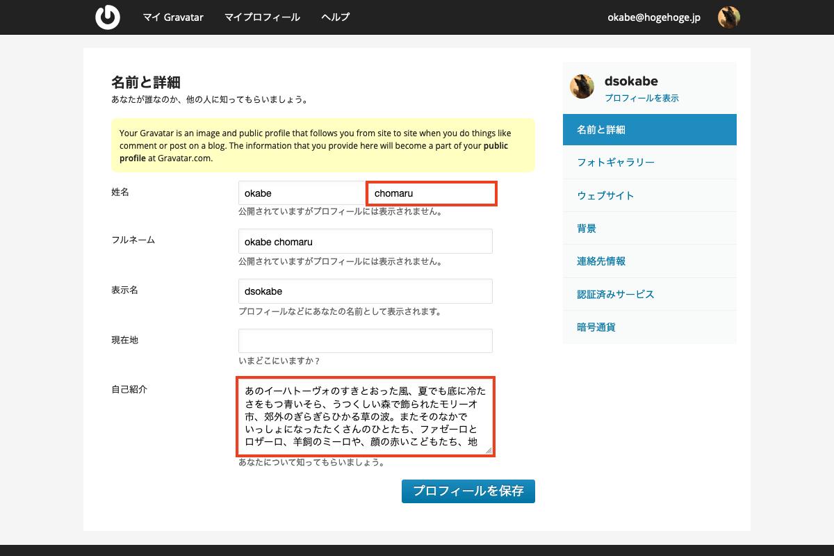 アカウント情報を設定