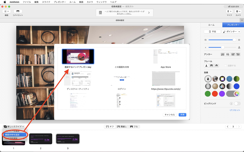 mmhmmを使ってウェビナーやWebビデオの魅力を倍増させる方法