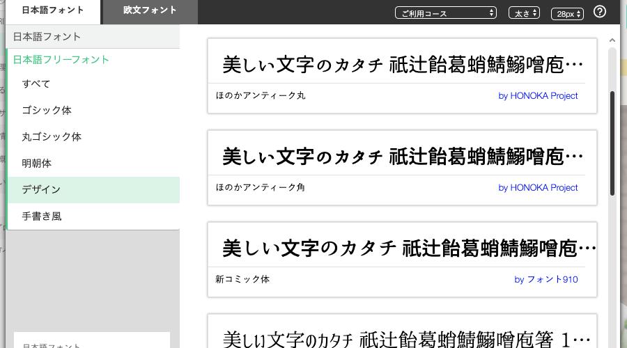 Webフォント機能