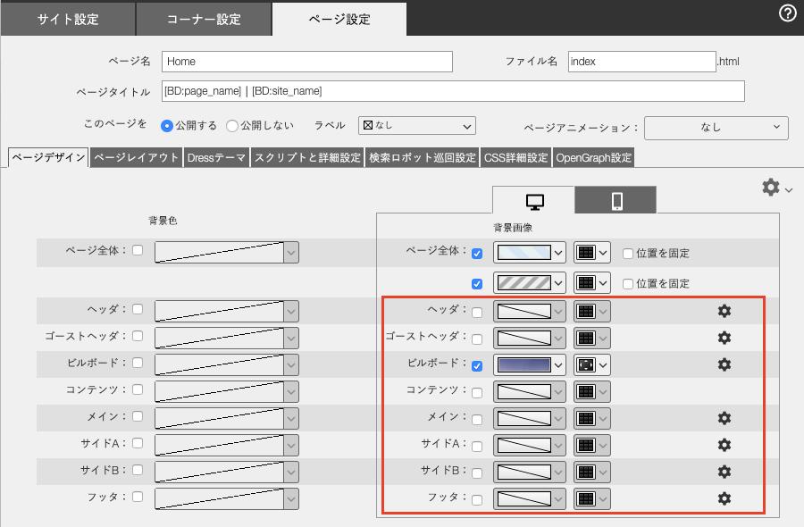 BiNDupで作成したサイトの背景画像を変更する方法
