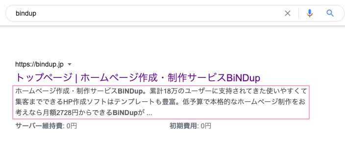 【保存版】BiNDupのSEO対策に欠かせない15の項目と設定方法まとめ!