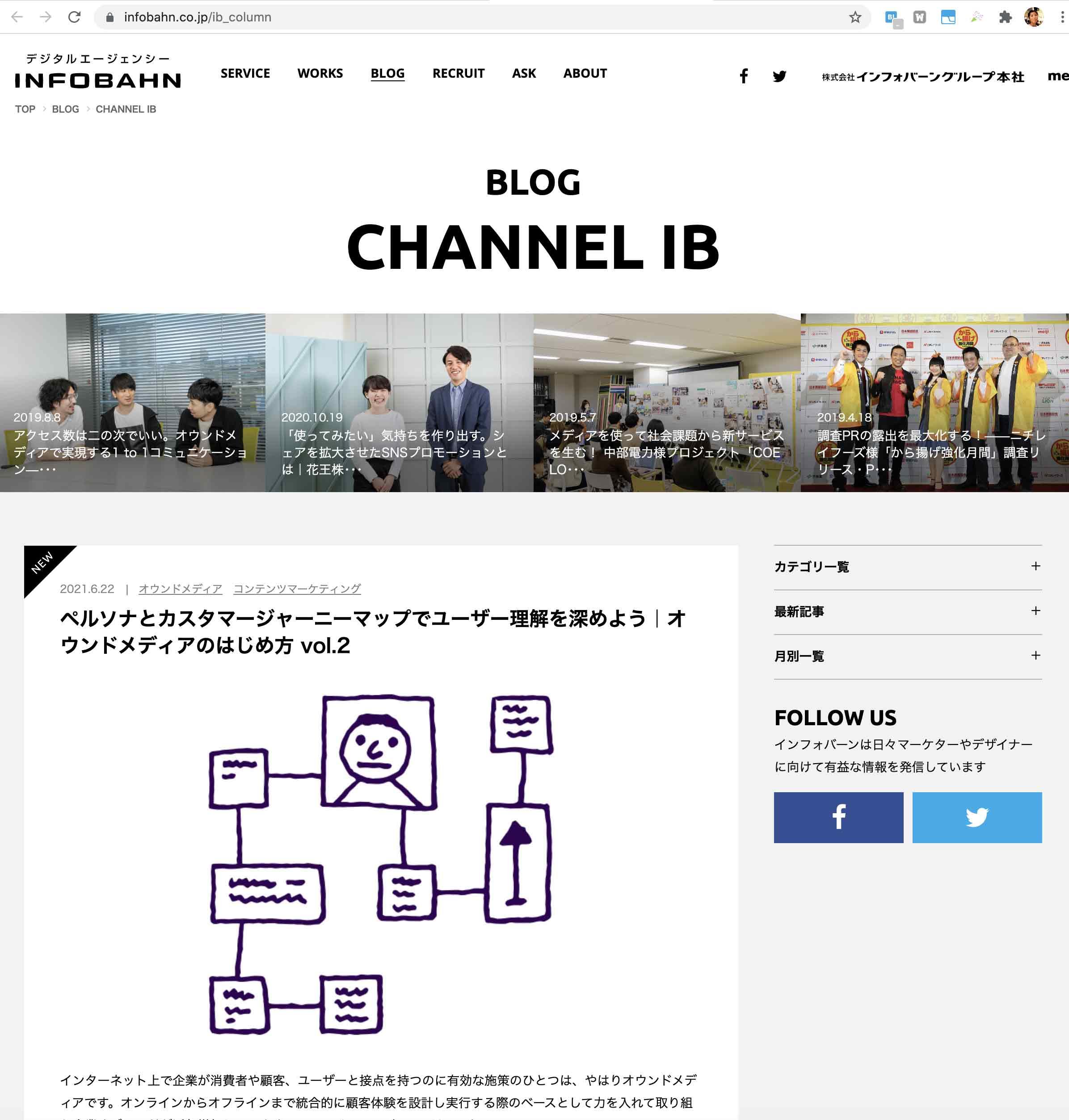 インフォバーングループのブログ。デジタルエージェンシー、インフォバーングループ本社のブログは、コーポレートサイト以下のディレクトリに設置されています。