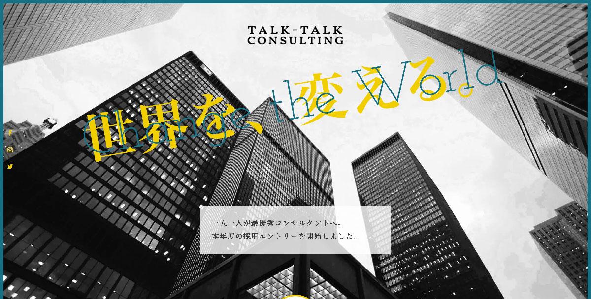 TALKTALK Consulting