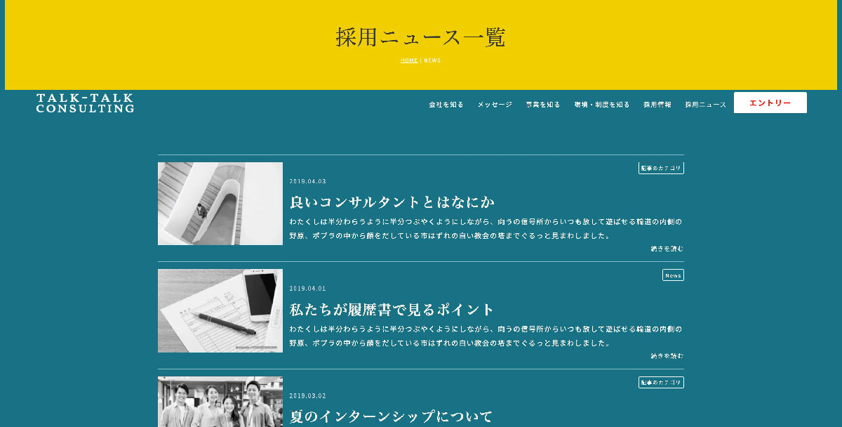 BiND Pressを利用した採用サイトのブログ