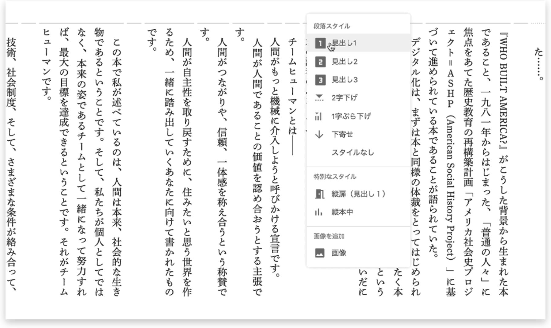 文章スタイルの指定や画像の追加