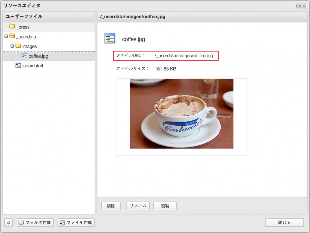 リソースエディタのアップロードしたファイルのURL