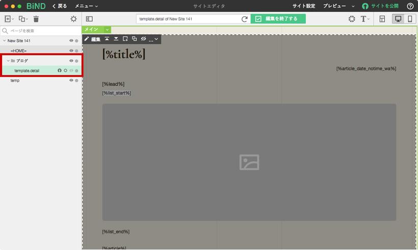 既存サイトへの『BiND Press』の組み込み方