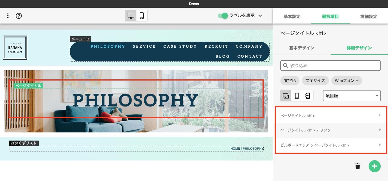 プレビュー画面でタイトル要素をクリック
