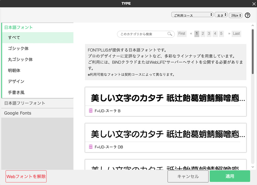 BiND10で追加、フリーの日本語Webフォント21種