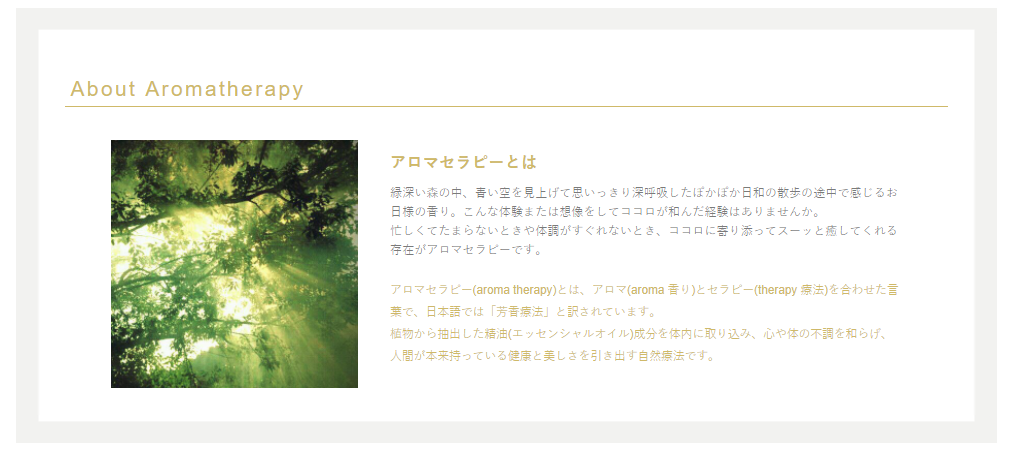 about_aroma