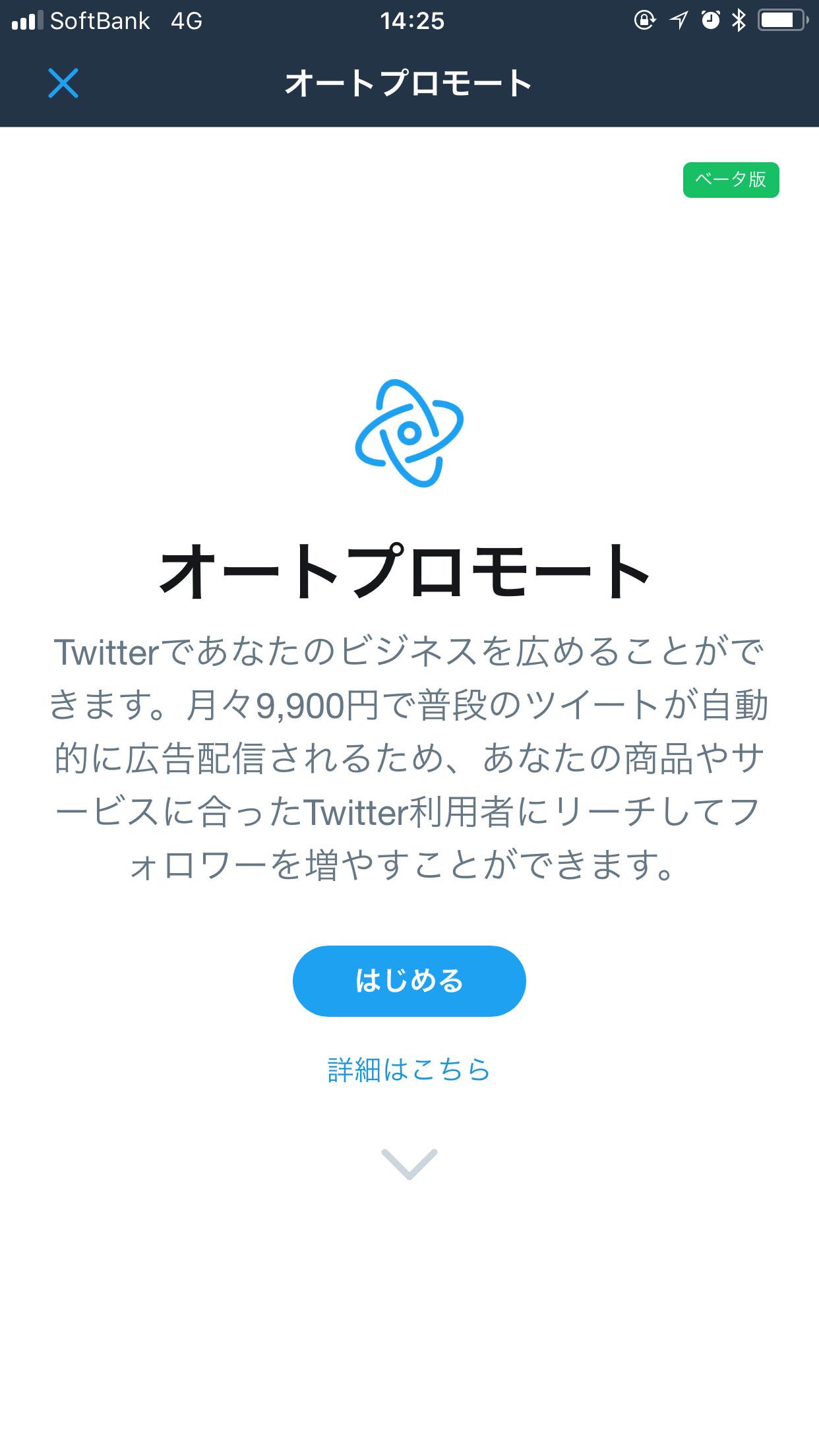 Twitterのオートプロモート申し込み画面