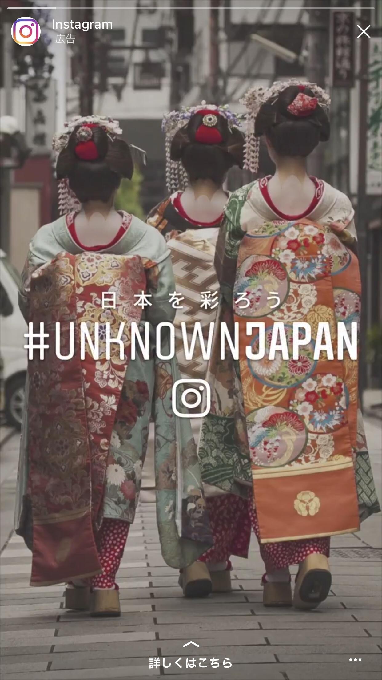 Instagramのストーリーズ