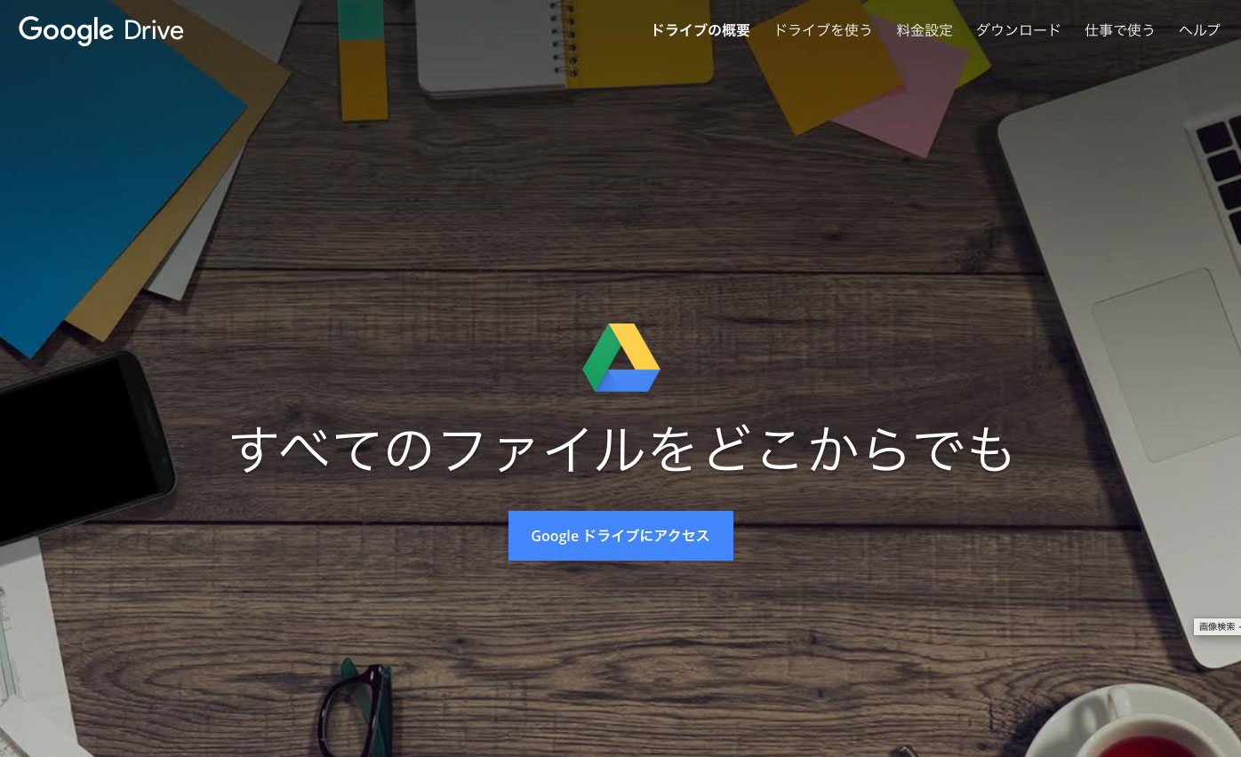 google driveのサイト画面