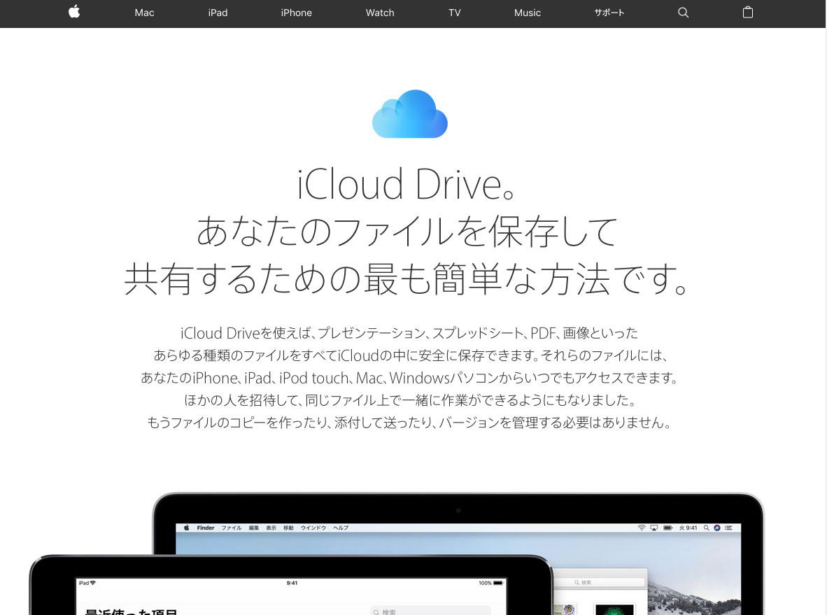 Apple iCloud Driveのサイト画面
