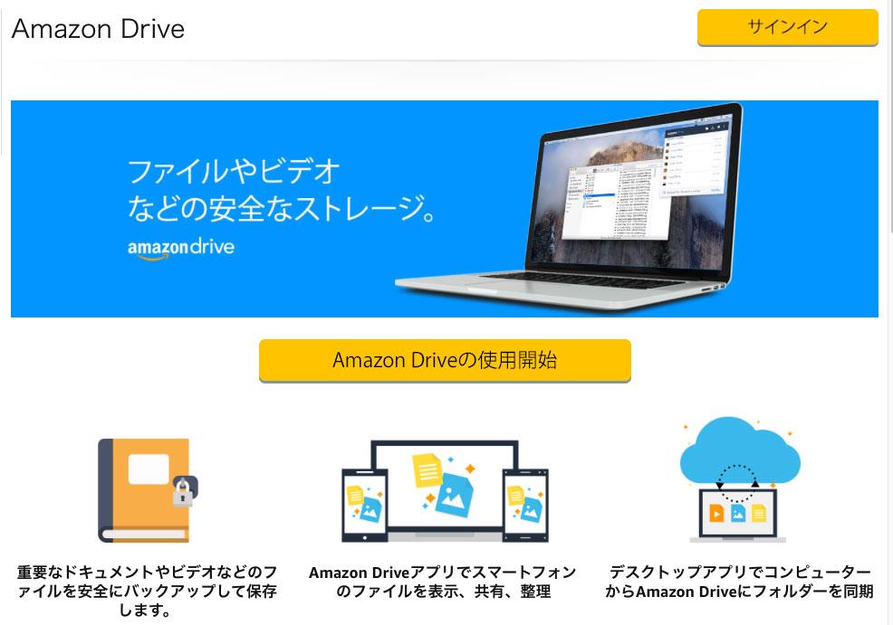 Amazon Driveのサイト画面