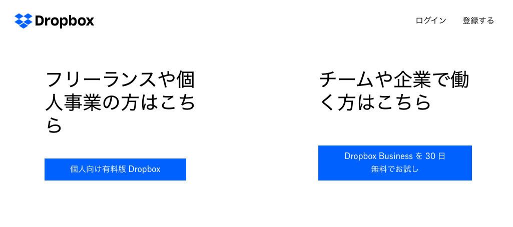dropboxのウェブサイト