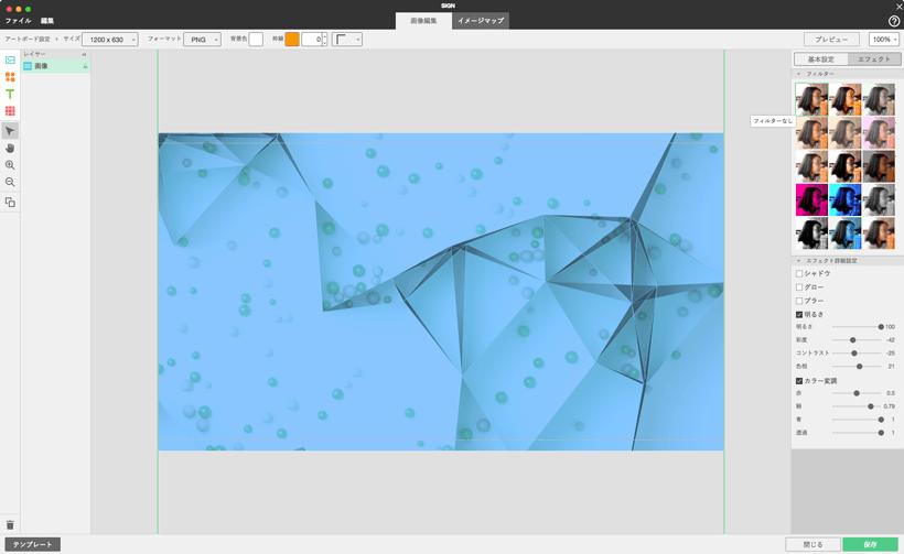 新しいSiGNを用いてオリジナルのOGP画像を作ってみよう