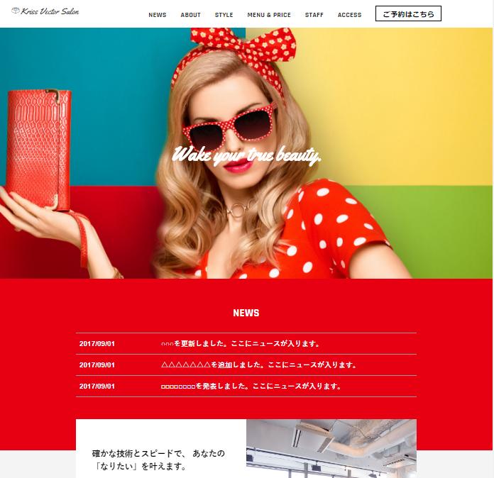 オシャレなサイトは色使いが違う!サイトのカラーリングのヒント