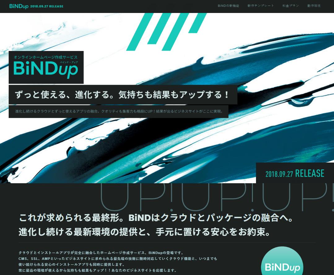 ユーザーファーストを目指して~BiNDup誕生秘話と機能upのお約束
