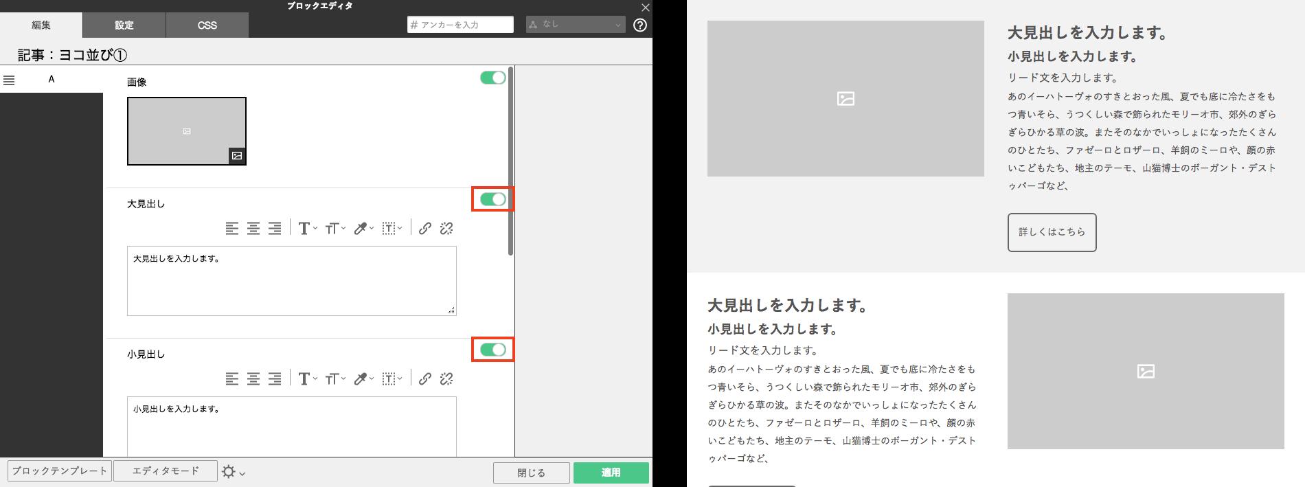 BiNDupの小さな改善点。ブロックテンプレートもリニューアルします。