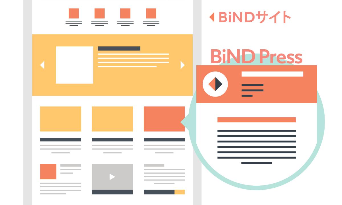18-1203-名古屋BiND Pressセミナー