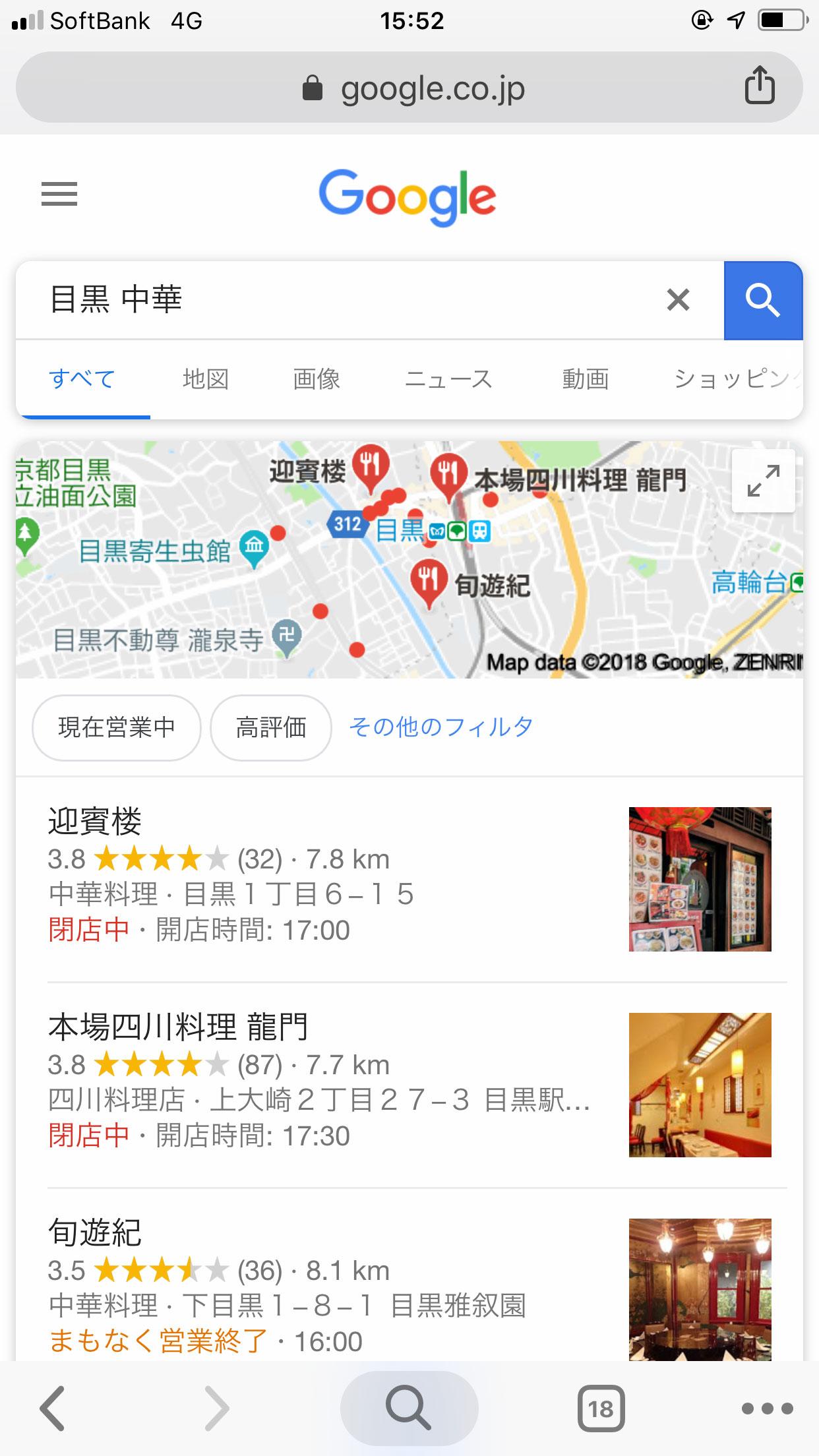 Google検索結果画面(モバイル)