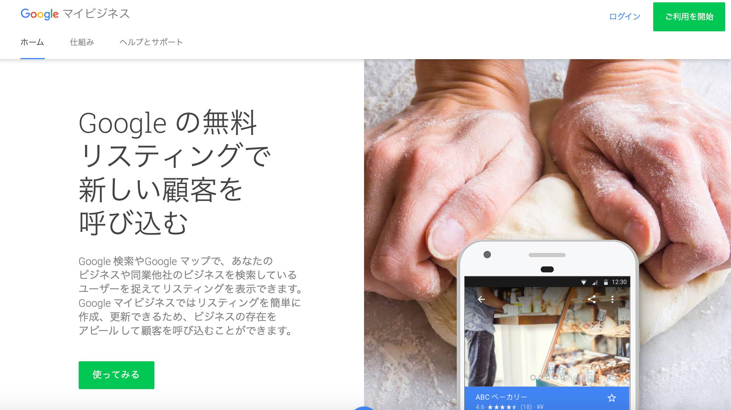Googleマイビジネス[ホーム]画面
