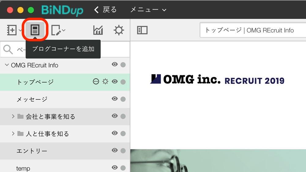 「ブログコーナーを追加」ボタンの画面