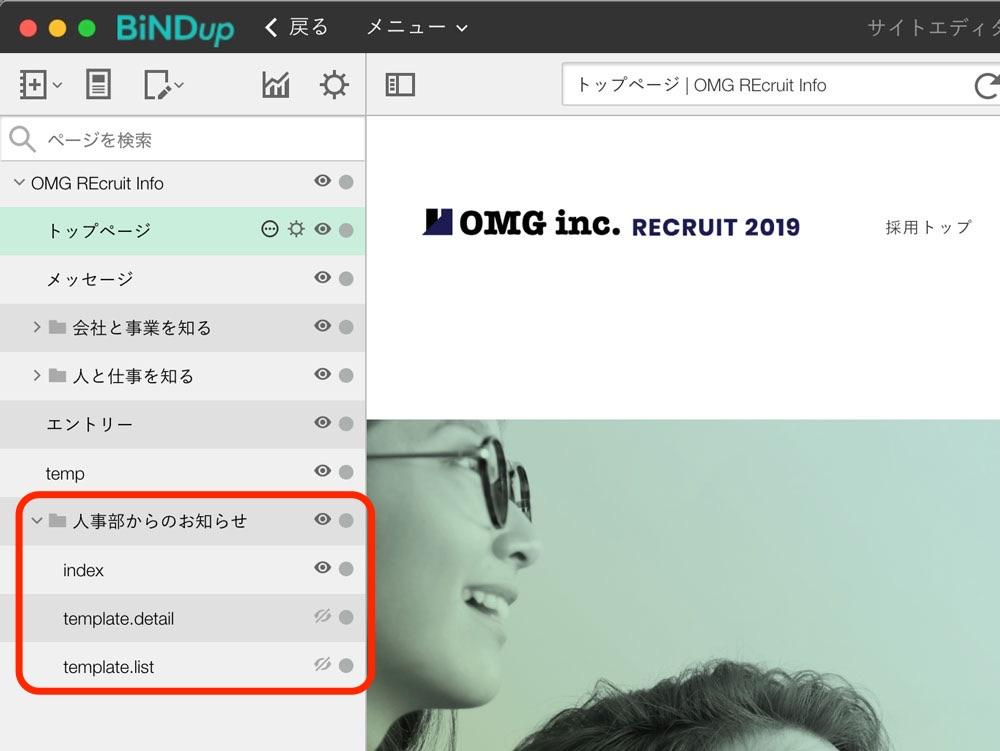 サイトマップに追加されたブログコーナーの画面