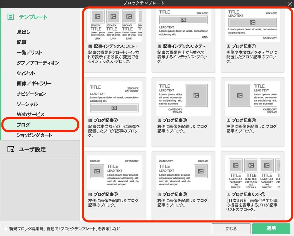 ブロックテンプレートの「ブログ」カテゴリーの画面