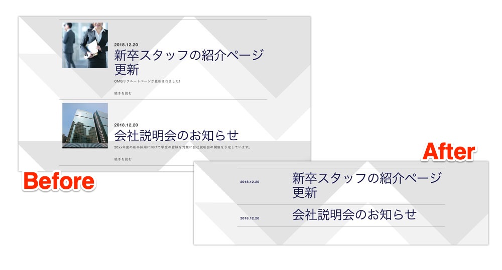 変更前と変更後のインデックスが表示された画面