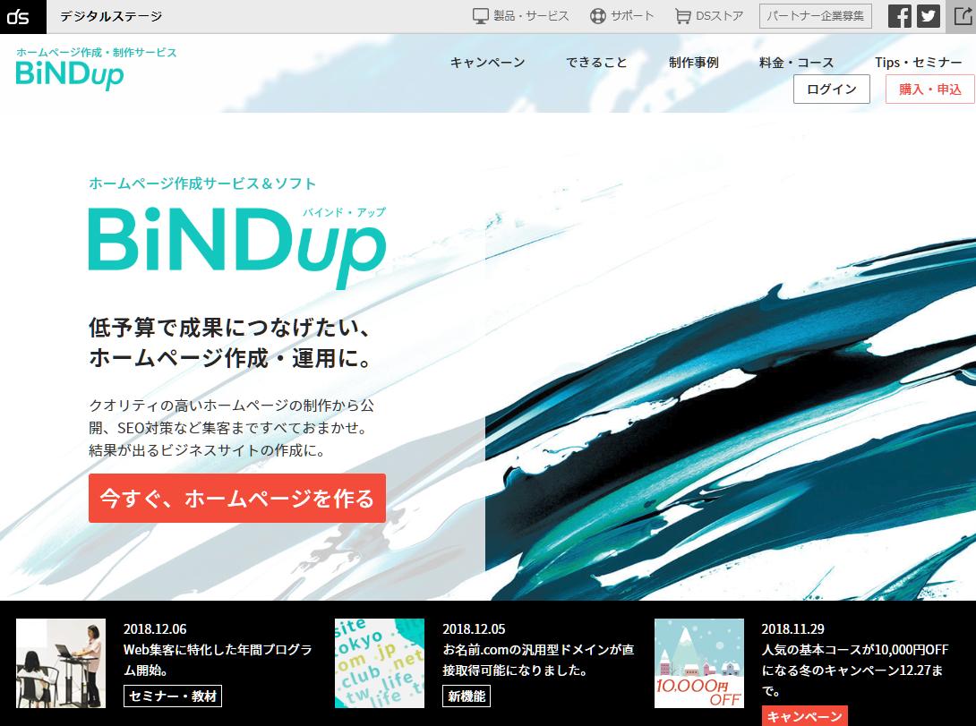 BiNDupの公式ページ