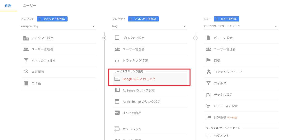 Googleanalytics_広告連携