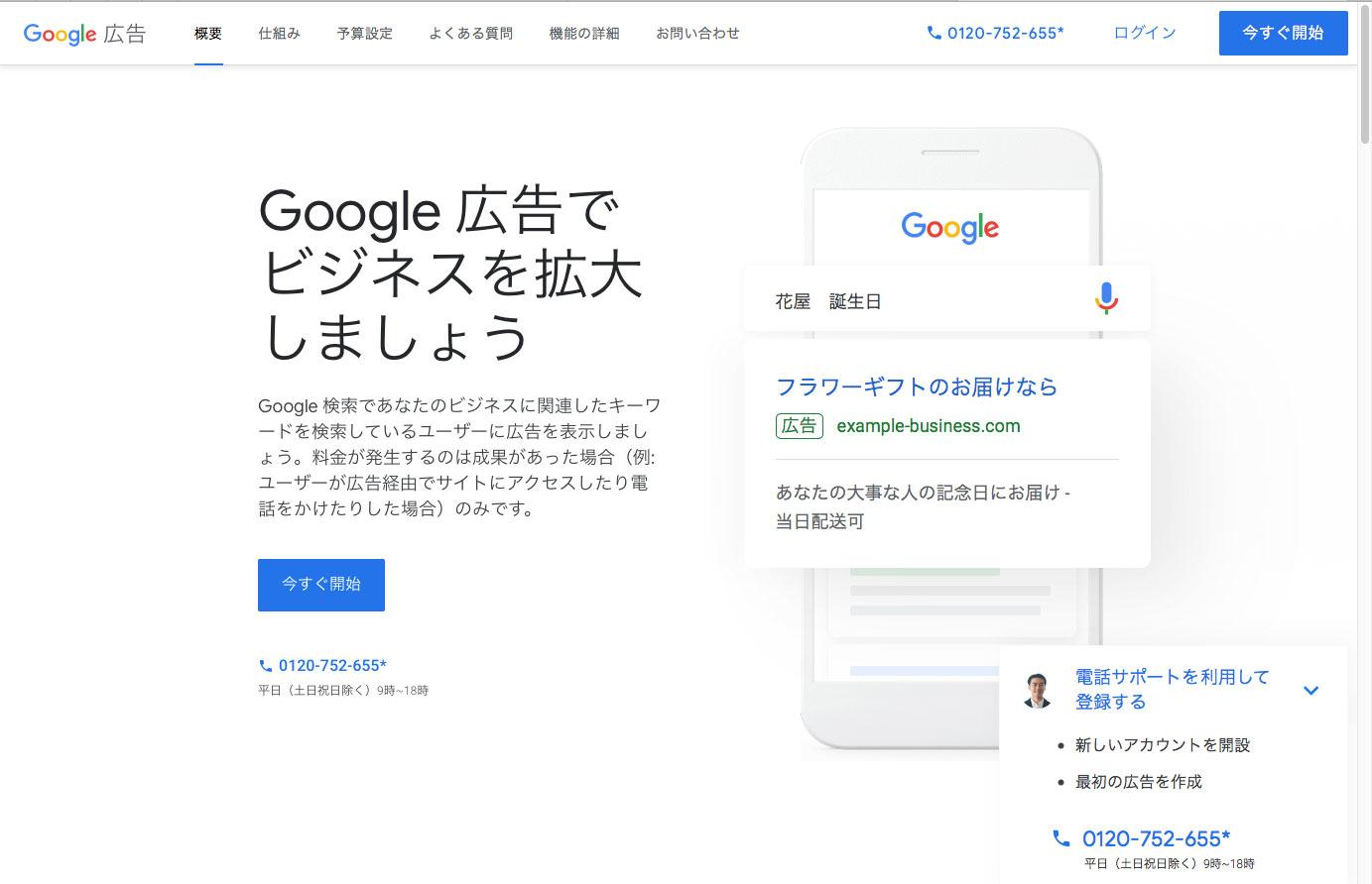 Google広告トップページ