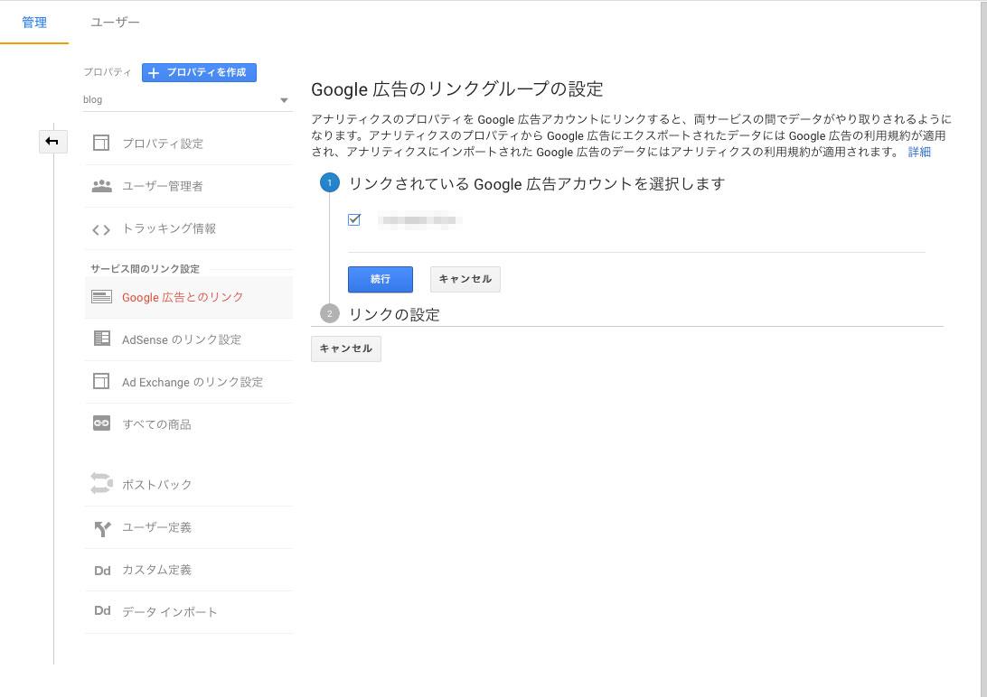 リンク先のGoogle広告のアカウント番号が表示