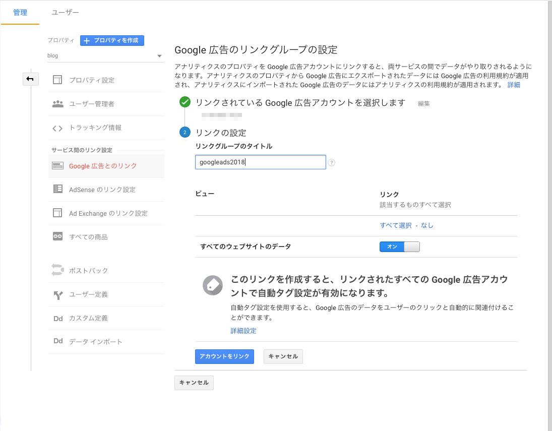 リスティング広告のはじめ方とGoogle広告のアカウントの設定方法