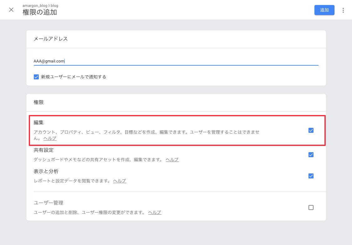 Googleanalytics_ユーザー追加権限設定
