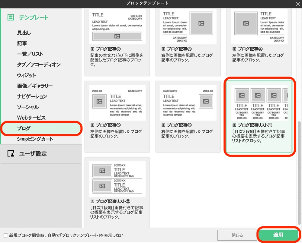 ブロックテンプレートの「ブログ」から「ブログ記事リスト1」を選択して適用する画面